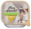 Bon Appetit Chunky Pate with Chk & Veg 100g 16's